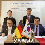 Korea Economy Culture Institute